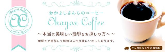おかよしさんちのコーヒー