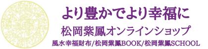 松岡紫鳳オンラインショップ