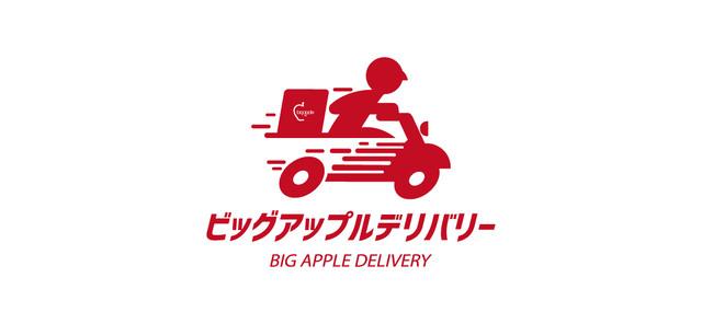 ビッグアップルデリバリー-北九州小倉の人気店商品の宅配サービス-