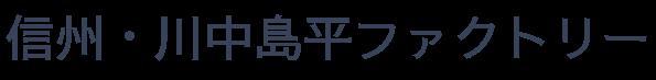 信州・川中島平ファクトリー