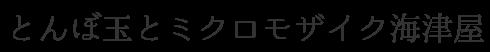 とんぼ玉とミクロモザイク海津屋