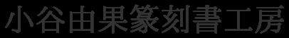 小谷由果篆刻書工房
