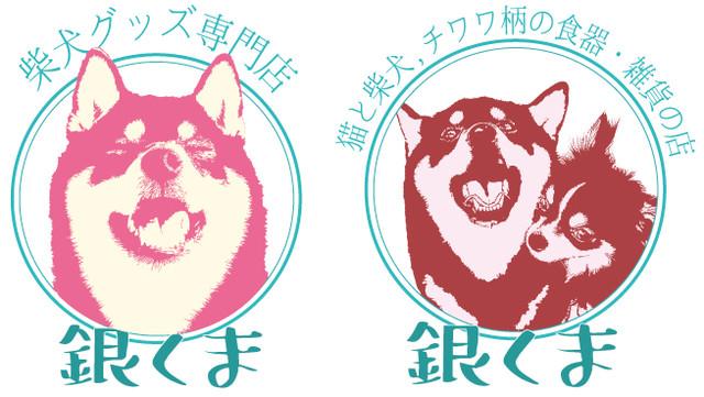 柴犬グッズ専門店 / 猫と柴犬、チワワ柄の食器・雑貨の店 銀くま