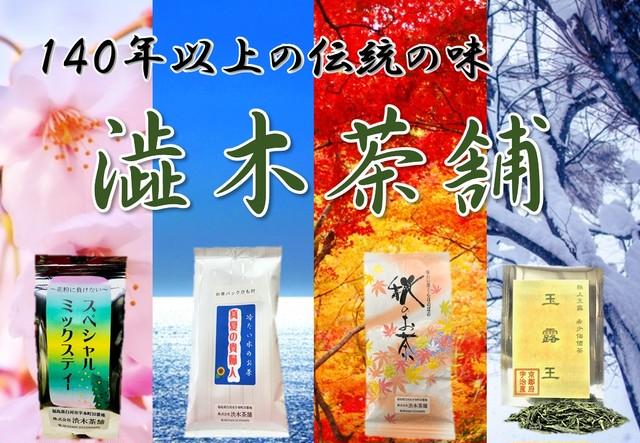 140年以上続くお茶専門店の通販サイト「澁木茶舗」