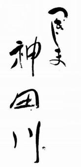 月島の老舗鰻処【つきしま神田川】玉子焼き