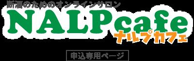 断酒サロン NALPcafe申込専用ページ