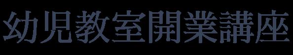 幼児教室開業講座 ~日本ベビーコーチング協会~