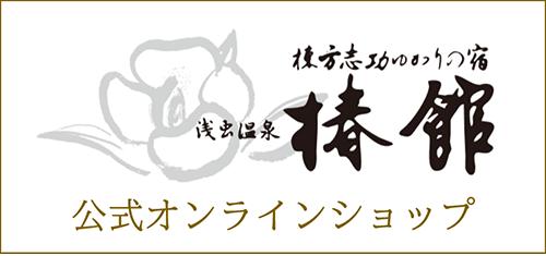 椿館 特選 公式オンラインショップ 青森県 浅虫温泉の老舗旅館