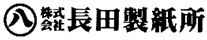 (株)長田製紙所 Osada Washi.Co.,Ltd