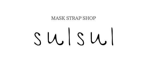 [ sulsul  ]マスクチェーン マスクストラップ