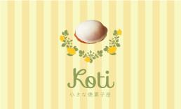 小さな焼菓子屋 Koti