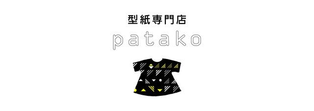 型紙専門店 patako