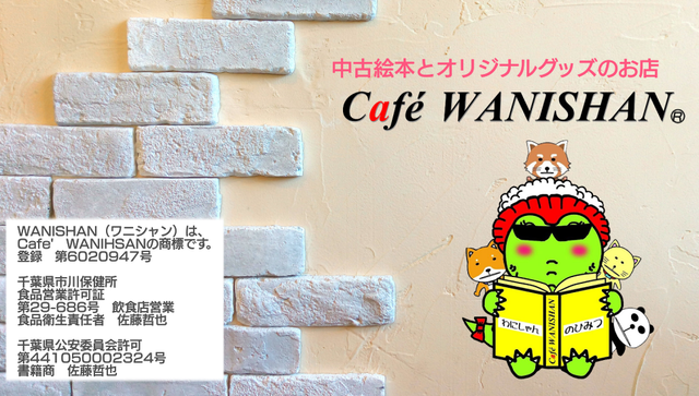 中古絵本とオリジナルグッズ販売のお店 Cafe' WANISHAN