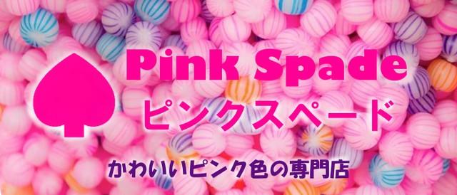 ピンク スペード