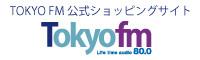 TOKYO FM公式ショッピングサイト SHOPS.LOVE