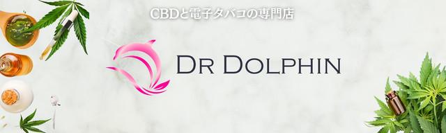 Dr Dolphin CBDと電子タバコの専門店