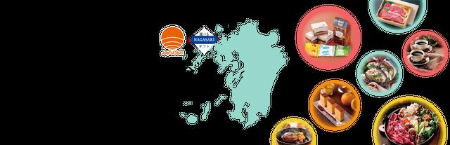 長崎市の地域商社「ジョイフルサン」ネットショップ