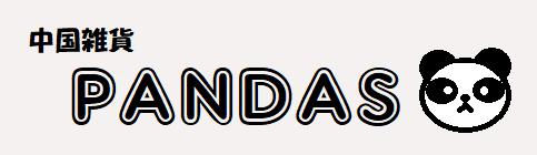 中国雑貨 PANDAS