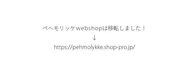 ペヘモリッケ webshop