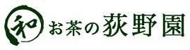 お茶の荻野園(荻野商店)