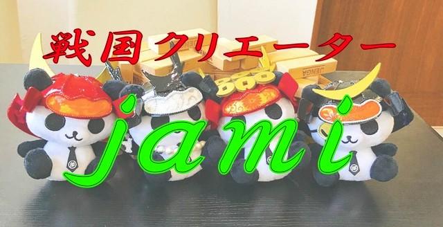 jami★甲冑・戦国グッズつくる人