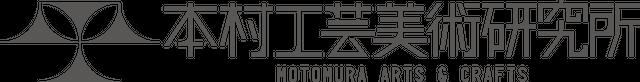 本村工芸美術研究所