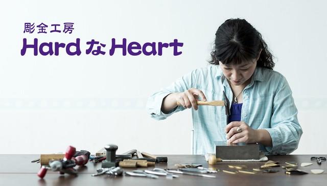 彫金工房 Hard な Heart
