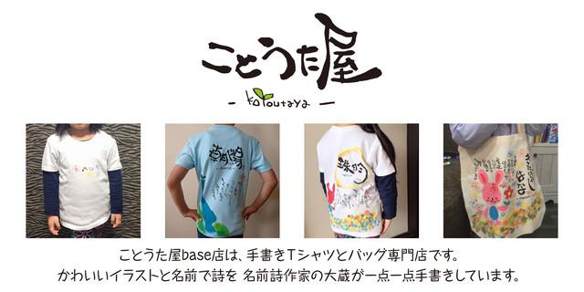 手書きTシャツ・バッグ ことうた屋 | 名前で詩を大蔵が書き下ろすネームインメッセージとかわいいイラスト