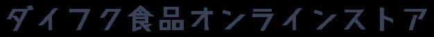 ダイフク食品オンラインストア~昔ながらの美味しい手づくり金山寺味噌~