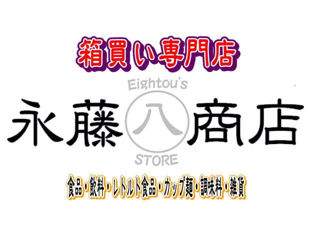 箱買い専門 永藤商店
