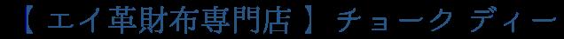 【 エイ革財布専門店 チョークディー 】 エイ革財布 本物スティングレイ 風水運気 金運アップ