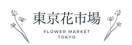 東京花市場