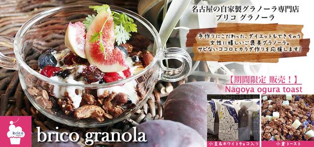 自家製&無添加グラノーラ専門店 ブリコグラノーラ ~brico granola~
