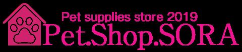 Pet.Shop.SORA 犬猫用品専門店。ソラ