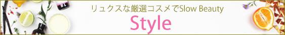 コスメのセレクトショップ『Style』