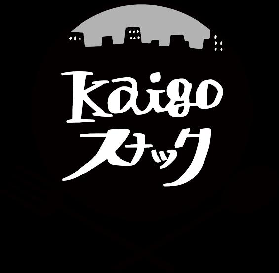 kaigoスナック★onlineshop