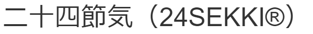 二十四節気 (24SEKKI®)バッグステーショナリー オリジナル