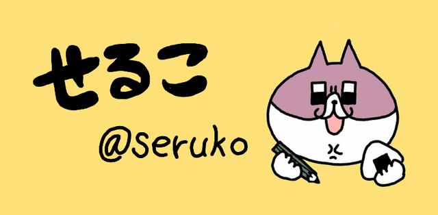 seruko-goods
