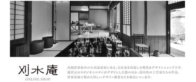 刈水庵【デザイン雑貨・陶器・ガラス・木製のシンプルな器】