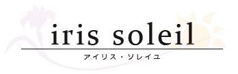 iris soleil(アイリスソレイユ)20代から30代の女性のをメインにお洒落なアイテムをお届けいたします