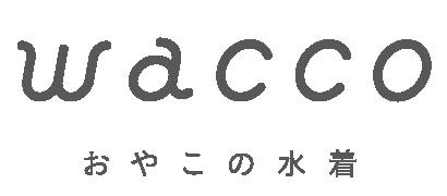 wacco(ワッコ)おやこの水着【公式】