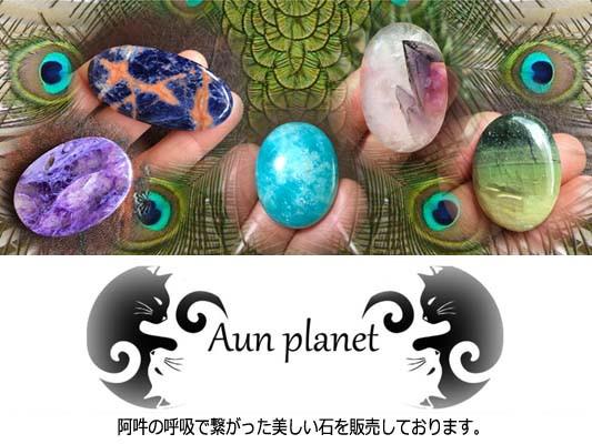 Aun planet
