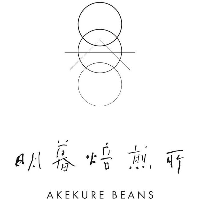 明暮焙煎所  - AKEKURE BEANS