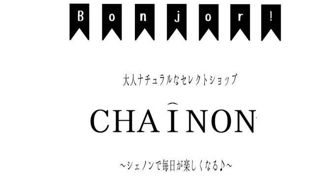 CHAINON 大人ナチュラル・大人カジュアル・通販サイト