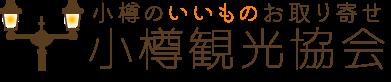小樽のいいものお取り寄せ 小樽観光協会BASE店