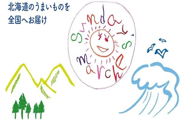 札幌マルシェ サンディーズ