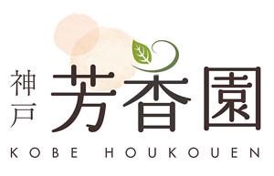 神戸芳香園