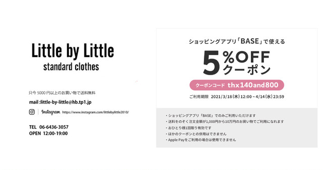 Little by Little Standard Clothes