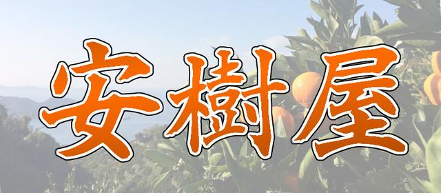 【みかん・ポンカン産地直送】安樹屋(やすきや)オンラインショップ【旬のかんきつ】