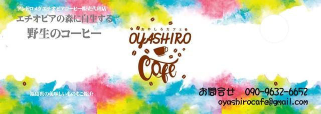 おやしろカフェ 野生のコーヒー コーヒー豆通販 coffee 飲み物